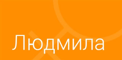 имя Людмила