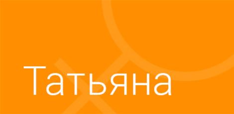 имя Татьяна