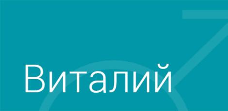имя Виталий
