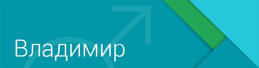 Имя Владимир и совместимость