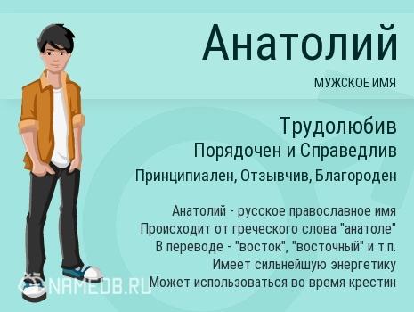 Имя Анатолий и гороскоп