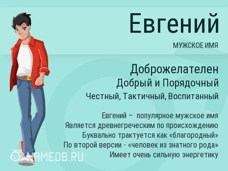 Имя Евгений