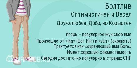 имя Игорь