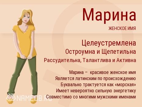 Имя Марина