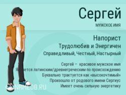 Имя Сергей