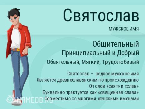Имя Святослав