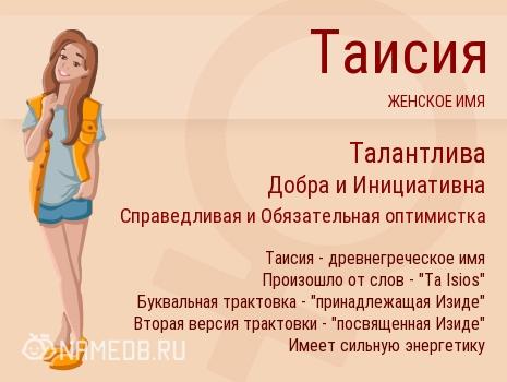 Имя Таисия