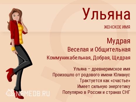 Имя Ульяна