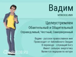 Имя Вадим