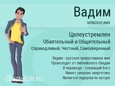 Имя Вадим и совместимость