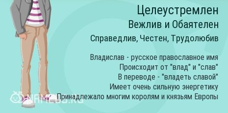 имя Владислав