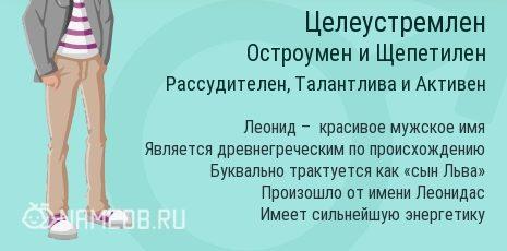 имя Леонид