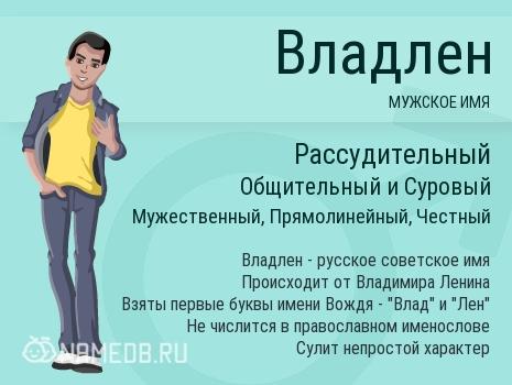 Имя Владлен