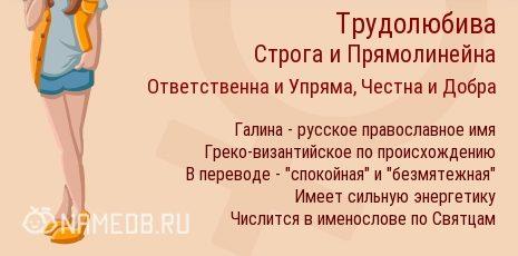 имя Галина