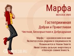 Имя Марфа