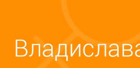 имя Владислава