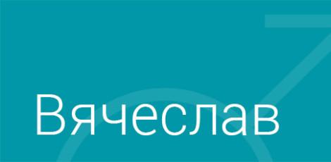 имя Вячеслав