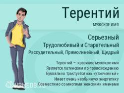 Имя Терентий