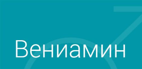 имя Вениамин