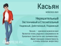 Имя Касьян