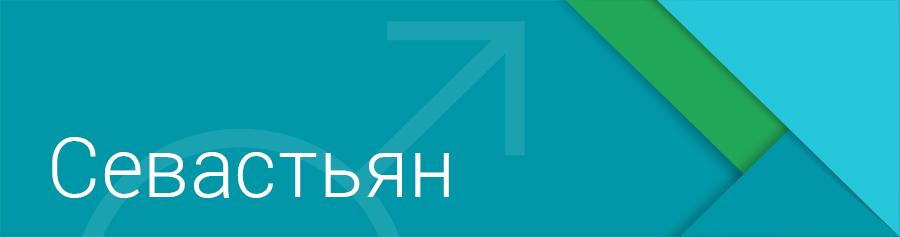 Имя Севастьян и совместимость