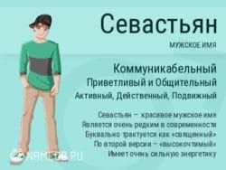 Имя Севастьян