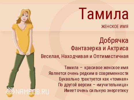 Имя Тамила