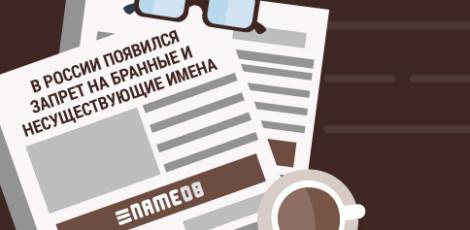 В России появился запрет на бранные и несуществующие имена