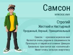 Имя Самсон
