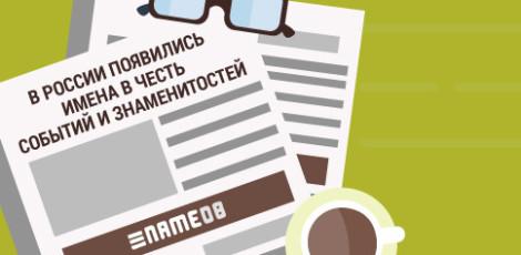 В России появились имена в честь событий и знаменитостей