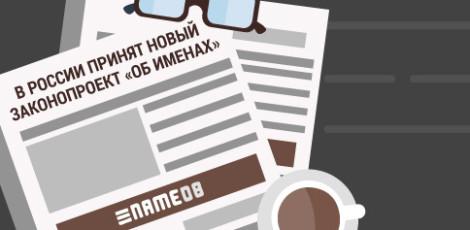 В России принят новый законопроект «Об именах»