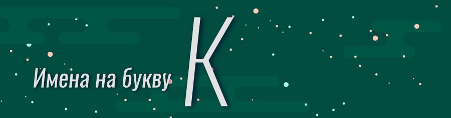 Имена на букву К