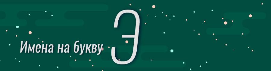 Имена на букву Э