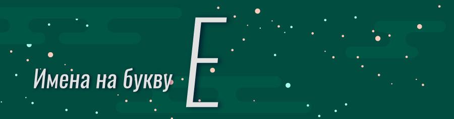 Имена на букву Е