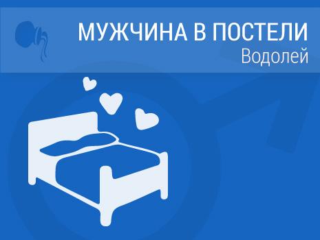 Мужчина Водолей в постели