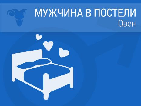 Мужчина Овен в постели