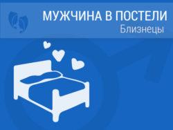 Мужчина Близнецы в постели