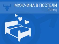 Мужчина Телец в постели