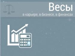 Весы в карьере, бизнесе и финансах