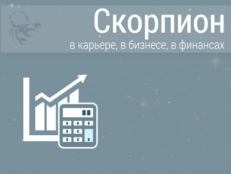 Скорпионы в карьере, бизнесе и финансах