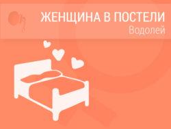 Женщина Водолей в постели