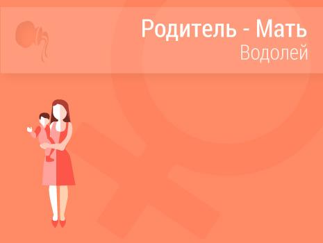 Женщина Водолей: Какая она мать, хозяйка и жена?