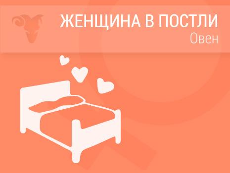 Женщина Овен в постели