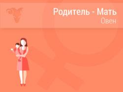 Женщина Овен: Какая она мать, хозяйка и жена?