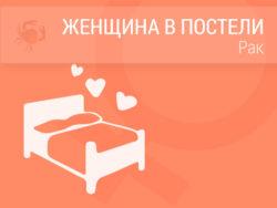 Женщина Рак в постели
