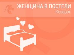 Женщина Козерог в постели