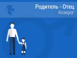 Мужчина Козерог: Какой он муж и отец?