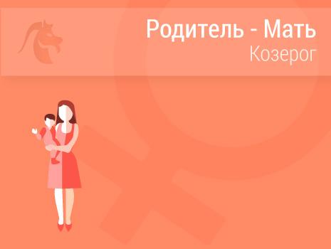Женщина Козерог: Какая она мать, хозяйка и жена?