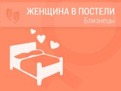 Женщина Близнецы в постели