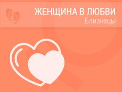 Женщина Близнецы в любви